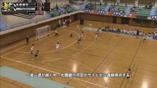 第41回日本ハンドボールリーグ 9/11 北國銀行vs飛騨高山ブラックブルズ岐阜