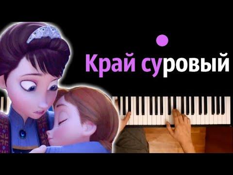 Песня Мамы Эльзы - Баллада о реке Ахтохаллэн ● караоке | PIANO_KARAOKE ● ᴴᴰ + НОТЫ & MIDI