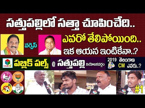 Public Pulse @Sathupalli #1   Next CM Telangana   TDP vs TRS   Sandra Vs Pidamarthi Ravi