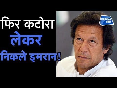 Pakistan के प्रधानमंत्री Imran Khan 'भीख' मांगने IMF के पास पहुंचे!   Duniya Tak