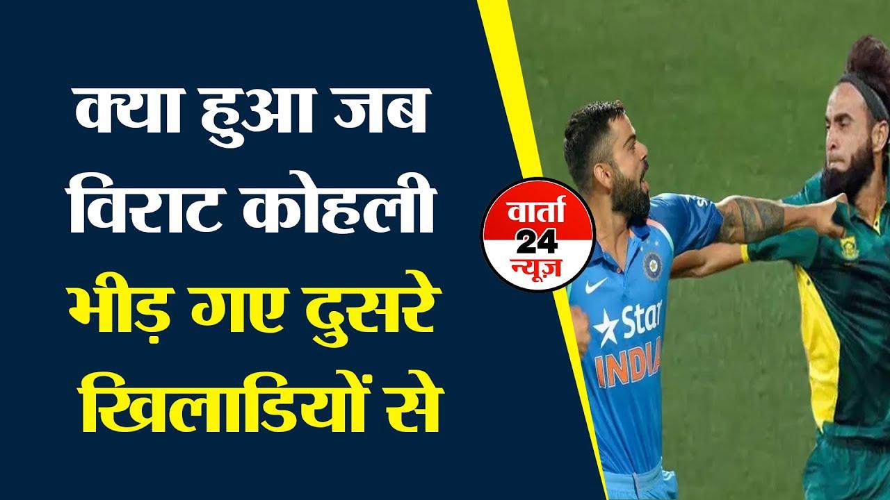 क्रिकेट में Virat Kohli की 4 सबसे बड़ी लड़ाइयाँ वो 4 मौके