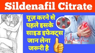 एक बार जरूर देखें। Sildenafil Citrate Tablets uses in hindi । How to use Sildenafil Citrate ?