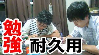集中したい人のための勉強用耐久動画第二弾!withでんがんver.