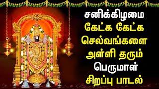 SATURDAY POWERFUL PERUMAL SONGS | Lord Perumal Tamil Padalgal | Best Tamil Perumal Devotional Songs
