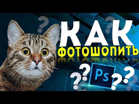КАК ФОТОШОПИТЬ? -||- Photoshop CS6