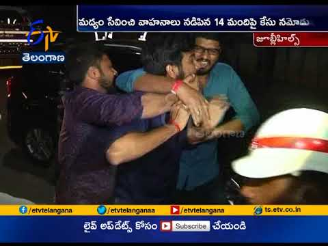 14 Persons  Booked | for Drunk Driving | Jubilee Hills | Hyderabad