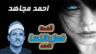 الشيخ احمد مجاهد قصة فعل النسا كاملة