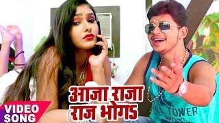 सुपरहिट लोकगीत 2017 - Ankush Raja - आजा राजा राज भोगे - Aaja Raja Raj Bhoge - Bhojpuri Hit Songs