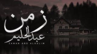 زمن عبدالحليم - محمد المرزوق | 2020