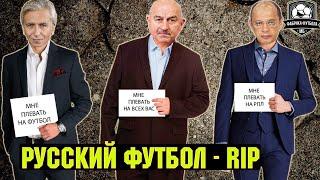 Черчесов топ За Дзюбу вся страна Русский футбол RIP