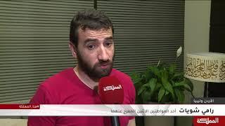 الإفراج عن مواطنين أردنيين اثنين من أصل 3 كانوا محتجزين في ليبيا