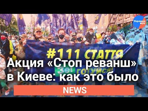 #Киев против Зеленского: тысячи киевлян вышли на акцию «Стоп реванш»