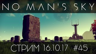 No Man's Sky - Запись стрима от 16.10.17 [#45] PC