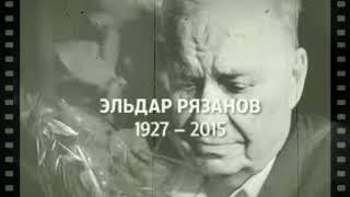 Эльдар Рязанов. Как много дней, что выброшено зря... Владимир Глазунов. Стихи
