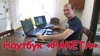 Делаем из ноутбука ракету! (04.19г.) Семья Бровченко.