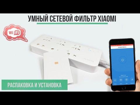 УМНЫЙ УДЛИНИТЕЛЬ Xiaomi WiFi Remote Control Outlet Power Strip