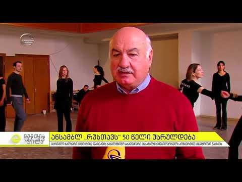 Ensemble Rustavi Celebrates its 50th Anniversary