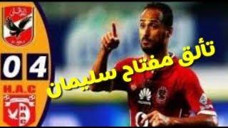 ملخص مباراة الأهلى و حورية الغيني 4_0 تألق وليد سليمان وانفجار اهداف