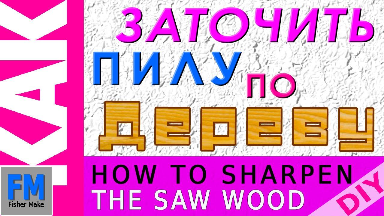 24 сен 2013. Виды пил и ножовок можно посмотреть здесь http://www. Rukoyatka. Com. Ua/. Для большинства людей пила, ножовка - это инструмент, которым пилят. При чем что пил.