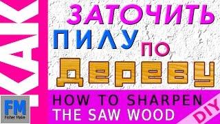Как заточить ножовку при помощи УШМ(Стационарный станок: https://www.youtube.com/watch?v=jmrFCy7Ch8c Второй заточной станок: https://www.youtube.com/watch?v=r5kdl7d21rc ..., 2014-05-27T10:28:15.000Z)
