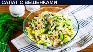 КАК ПРИГОТОВИТЬ САЛАТ С ВЕШЕНКАМИ? Аппетитный и хрустящий грибной салат с вешенками и овощами
