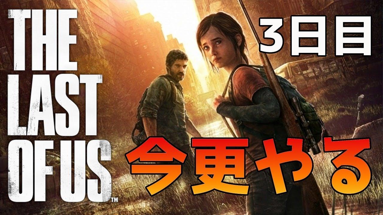 【名作】連休中にクリアしたい The Last of Us 3日目【今更やる】