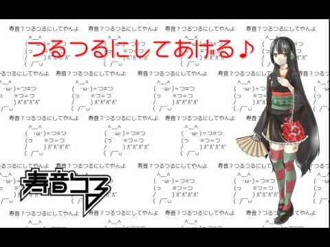 【UTAU Cover】 Tsuru Tsuru ni shite ageru♪ 【Tsuru Kotone VCV Distribution(?)】