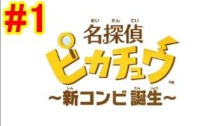 【3DS】名探偵ピカチュウ つちのこ実況