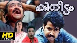 Kireedam Full Malayalam Movie HD | #ActionMovies | Mohanlal, Thilakan | Super Hit Malayalam Movies