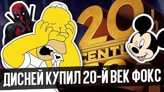 ДИСНЕЙ КУПИЛ СТУДИЮ 20-й ВЕК ФОКС! Симпсоны, Дэдпул и Росомаха теперь их! СДЕЛКА ГОДА!