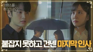 """Let's write it"" Kim Min-jae, leaving Park Eun-bin, the last greeting he could not catch"