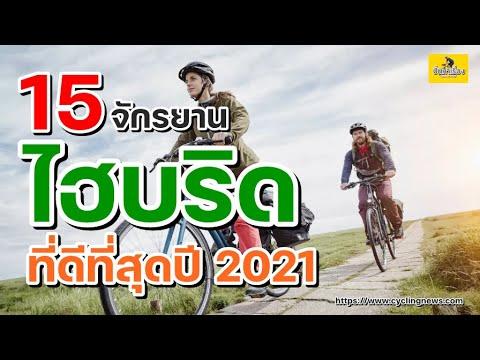 EP.54  15 จักรยานไฮบริด ที่ดีที่สุดปี 2021 จักรยานไฮบริด2021