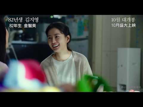 【82年生的金智英】-線上看小鴨完整版~2019[Kim Ji-Young Born. 1982]~看電影 - TWFILM01 | 在臺灣看電影完整版
