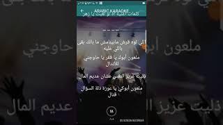 كلمات اغنية اه لو لعبت يا زهر للفنان:( احمد شيبه)