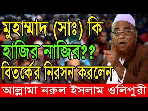 মুহাম্মাদ (সঃ) কি হাজির নাজির ?? বিতর্কের নিরসন করলেন II Allama Nurul Islam Olipuri New Waz