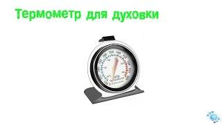 Термометр для духовки(Приятного просмотра! Распаковка термометр для духовки ▻ Покупал тут: http://goo.gl/xK7Mrz Канал TopBuy это честные..., 2016-08-07T12:43:01.000Z)