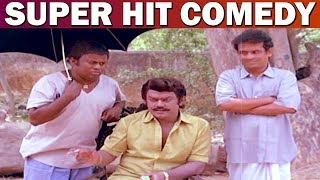 Naane Raja Naane Mandhiri | Super Hit Comedy | Vijayakanth | Goundamani | Senthil
