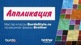 Аппликация. Мастер-классы BurdaStyle.ru.