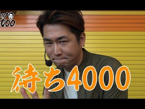 【ぱちスロ ウルトラセブン】全ツ4000#03