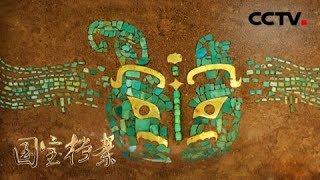 《国宝档案》 20190506 修复嵌金绿松石兽面| CCTV中文国际