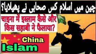 History Of Islam In China| China mein ISLAM kaise phela aur kaun se SAHABI ne phelaya