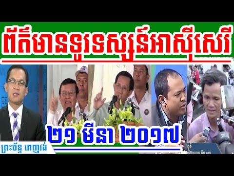 RFA Khmer TV News Today On 21 March 2017 | Khmer News Today 2017