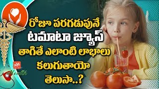 Drinking of Tomato Juice in the Morning will Give You Best Results   Health Tips   YOYO TV Health