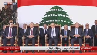 انتصارات عون .. وهزائم لبنان
