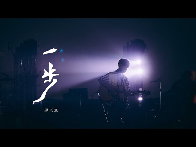 廖文強【一步 The Journey】Official Music Video