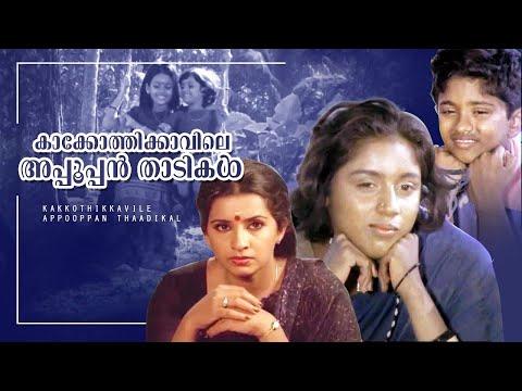 kakothikavile appuppanthadikal movie