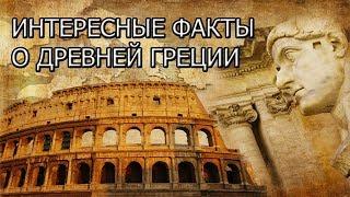 История древней Греции! Самые интересные факты о древней Греции!
