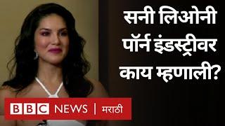 Sunny Leone on porn industry   सनी लिओनी पॉर्न इंडस्ट्रीवर काय म्हणाली (BBC News Marathi)