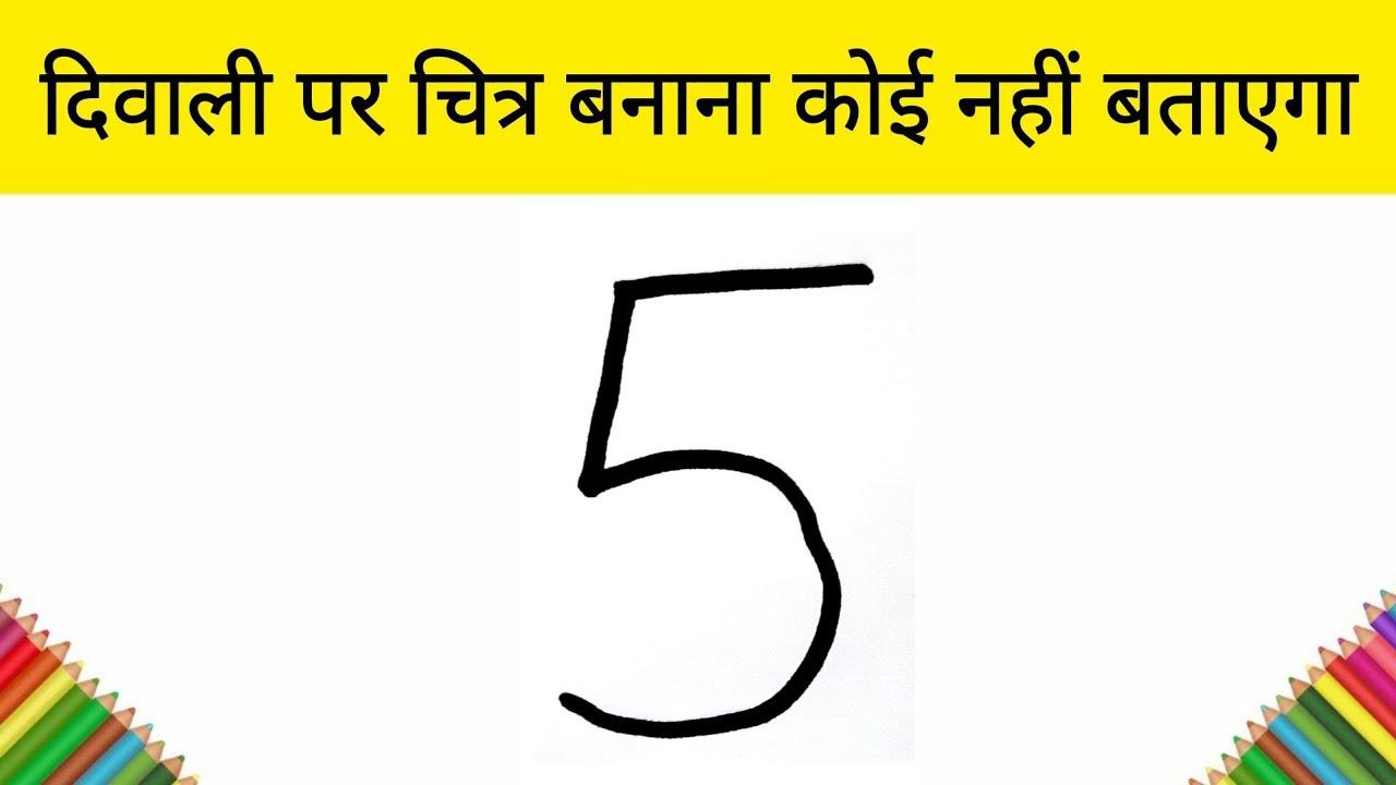 इतना आसान दिवाली पर चित्र बनाना कोई नहीं बताएगा   Diwali Special Picture Drawing from 5 Number   Art