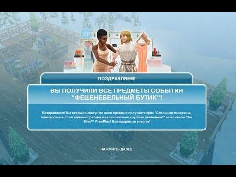 """Событие """"Фешенебельный бутик""""  в The Sims FreePlay"""